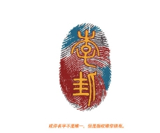 个性指纹印章图片