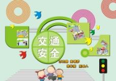 交通安全校园文化墙图片