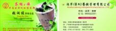奶茶连锁会员卡图片