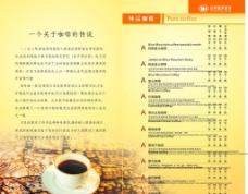 咖啡菜单菜谱图片