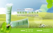 完美容颜草本植物化妆品海报