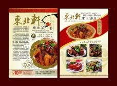 东北菜彩页图片