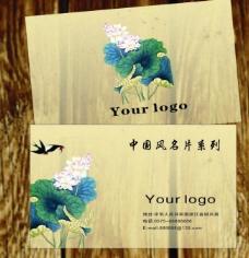 中国风名片 水墨图片