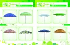 雨伞画册图片