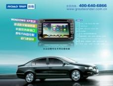 汽车电子产品海报图片