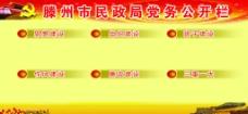 党务公开栏展板图片