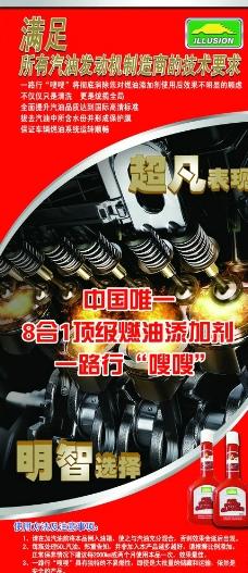 燃油添加剂展板图片
