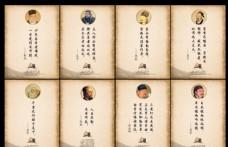 中国古代思想家名人名