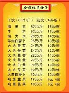 菜单(底图为整张位图)图片