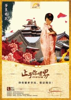 中国风海报设计至于你世界梦里看花古装女子