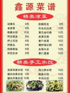 烧烤 凉菜 菜单图片