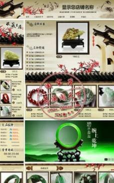 淘宝装修模版含代码图片