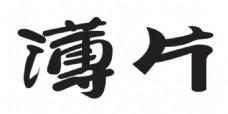 薄片艺术字
