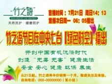 竹之语海报图片