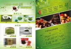 茶楼单页图片