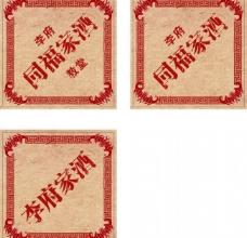 同福家酒标签图片