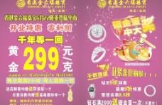 金银珠宝手饰广告图片