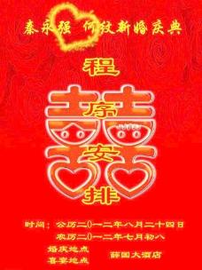 秦府喜宴海报图片