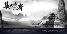 中国风展板挂画集大成者