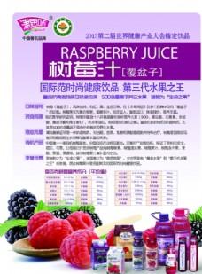 树莓汁海报