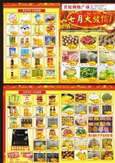 超市宣传页图片