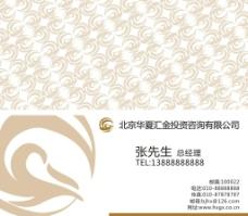 华夏汇金投资名片设计图片