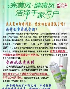 空調泡沫清潔劑海報圖片