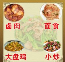 菜單 面食圖片