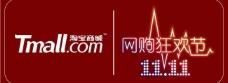 淘宝商城双十一 网购狂欢节标贴 logo图片
