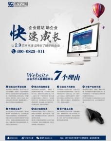 企业建站宣传单图片