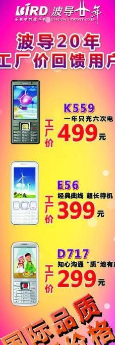 波导手机广告图片