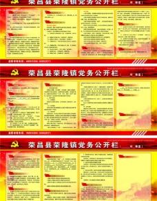 荣隆党务公开栏图片