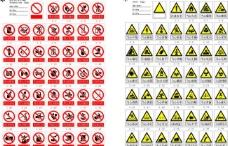 禁止 警告标识图片