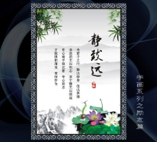 静致远字画 海报 书法展板 中国风标语图片