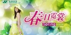 春季概念 spring图片