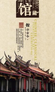 中国风展板挂画馆藏馆示古今