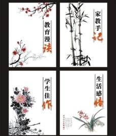 中国风梅兰竹菊画册封面图片