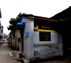 村邮站图片