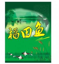 稻田鱼海报