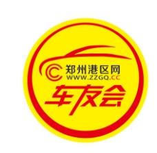 郑州港区网车友会车标图片