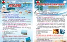 旅游 宣传单DM图片