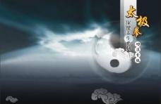 太极拳封面图片