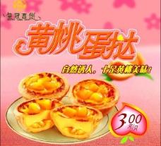 黄桃蛋挞图片