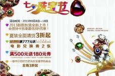 七夕珠宝节商场活动案图片