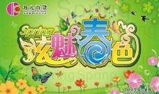 春季海报图片