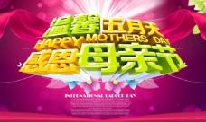 母親節展架