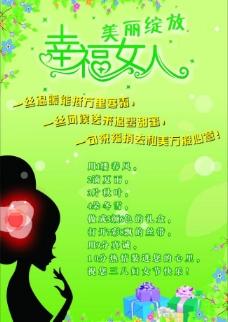 幸福女人 三八妇女节海报图片