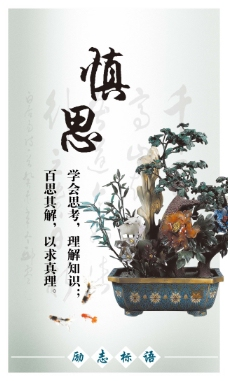 中国风展板挂画励志标语慎思