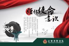 中国风展板挂画强化使命意识