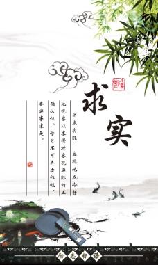 中国风展板挂画励志标语求实